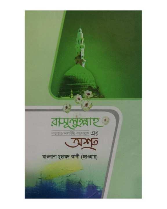 Rasulullah Sallallahu Alaihi Wasallam Er Ashru by Maolana Muhammad Ali (Jaohar)