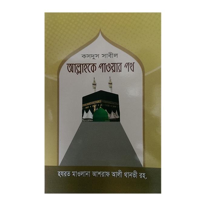 Allah ke Pawar Poth, Maulana Ashraf Ali Thanvi (R:)