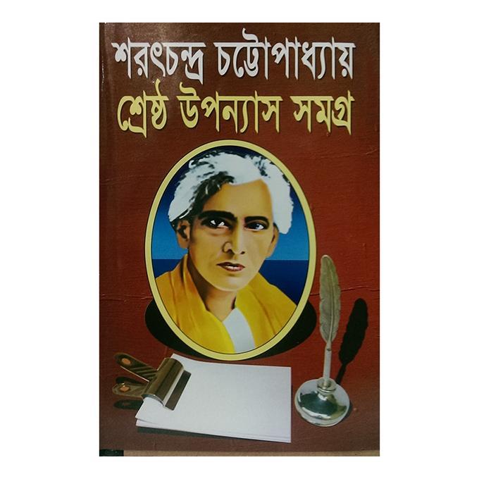 Sreshtho Uponnash shomogro by Shorot Chondro Chottropaddhay