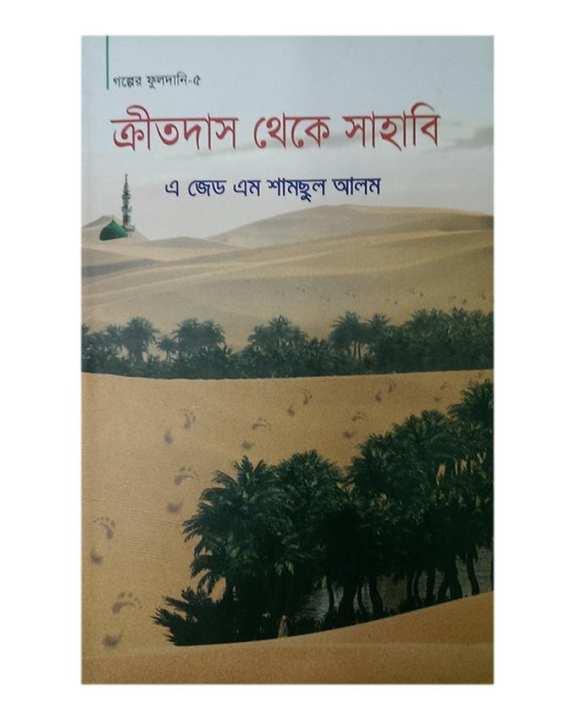 Kritodash Tekhe Sahabi by A Z M Shamsul Alom