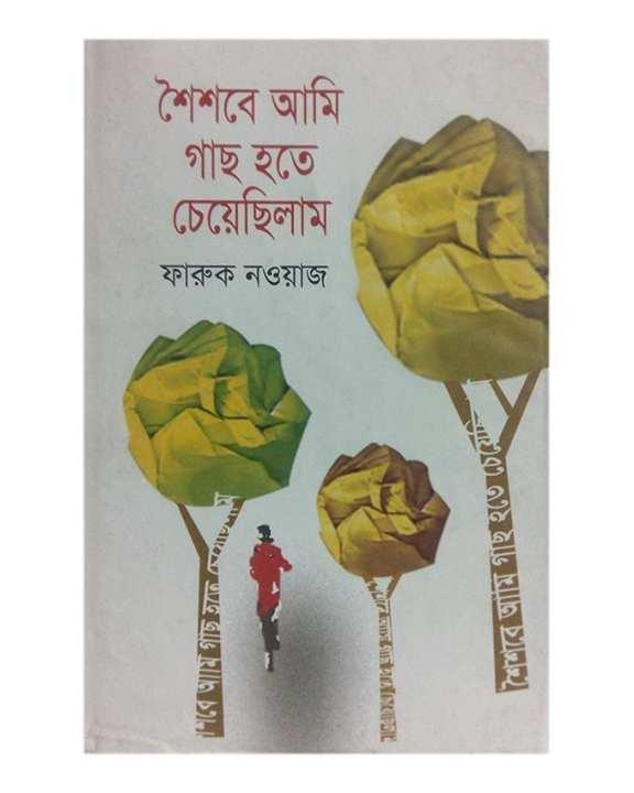 Shoishobe Ami Gach Hote Cheyechilam by Faruq Nawaz