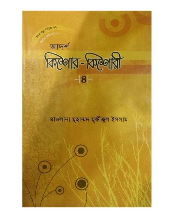 Adarsha Kishor-Kishori- 4 by Maolana Muhammad Mufijul Islam