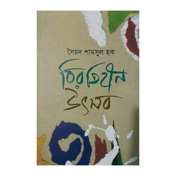 Birotihin Utshob by Soiyod Shamsul Hoq