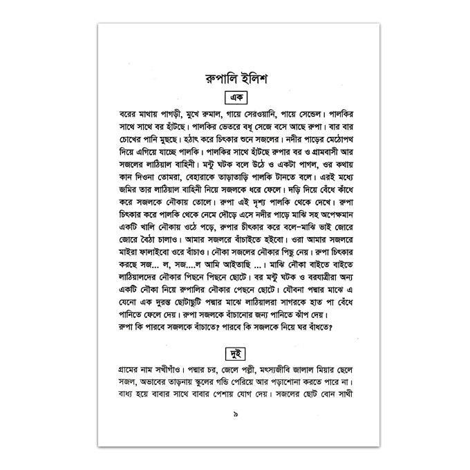 রুপালী ইলিশ প্রেমের সীমান্তে: এম জাসিম উদ্দিন