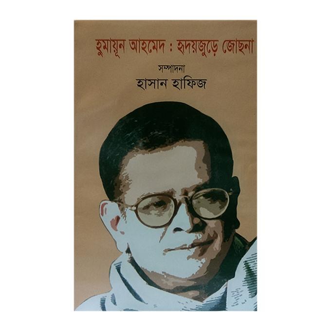 Humayun Ahmed : Ridoy Jure Josona by Hasan Hafij