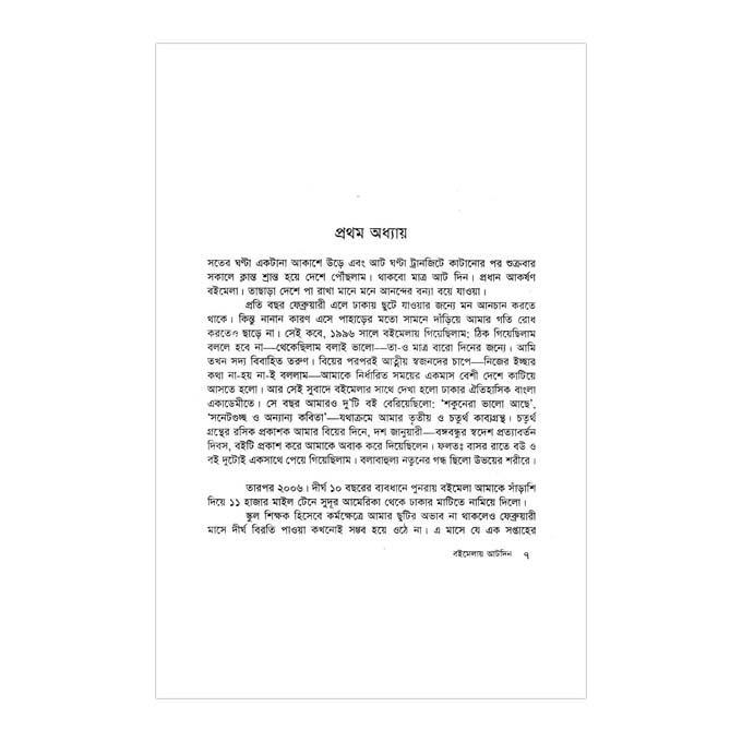 বইমেলায় আটদিন: হাসান আল আব্দুল্লাহ