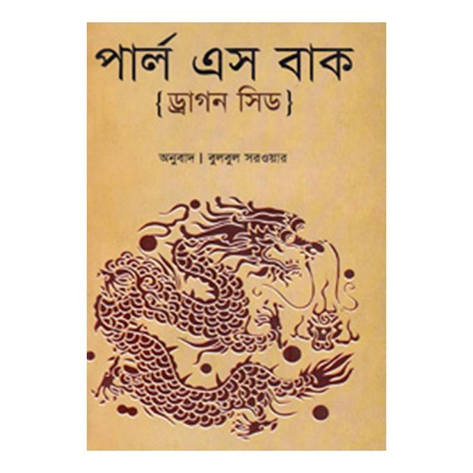 ড্রাগন সিড - বুলবুল সরওয়ার
