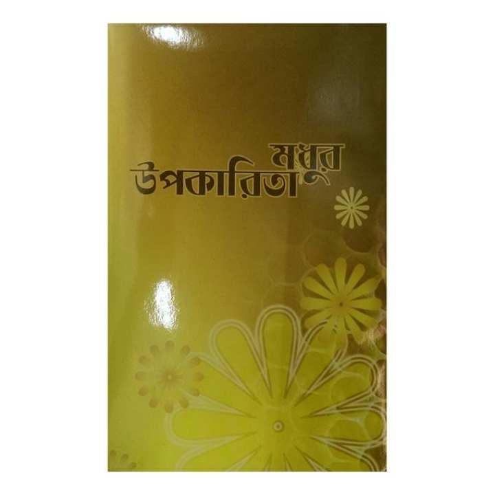 Madhur Upakarita by Dr. Iqbal Kardar