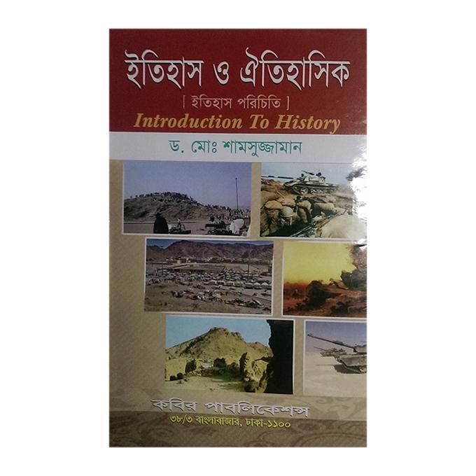 Itihash O Otihashik by Dr. Md. Shamsujjaman