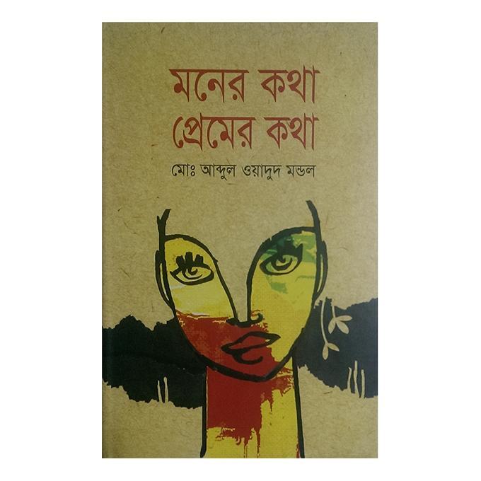 মনের কথা প্রেমের কথা: মোঃ আব্দুল ওয়াদুদ মণ্ডল