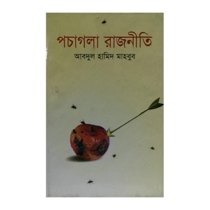 Pochagala Rajniti by Abdul Hamid Mahbub