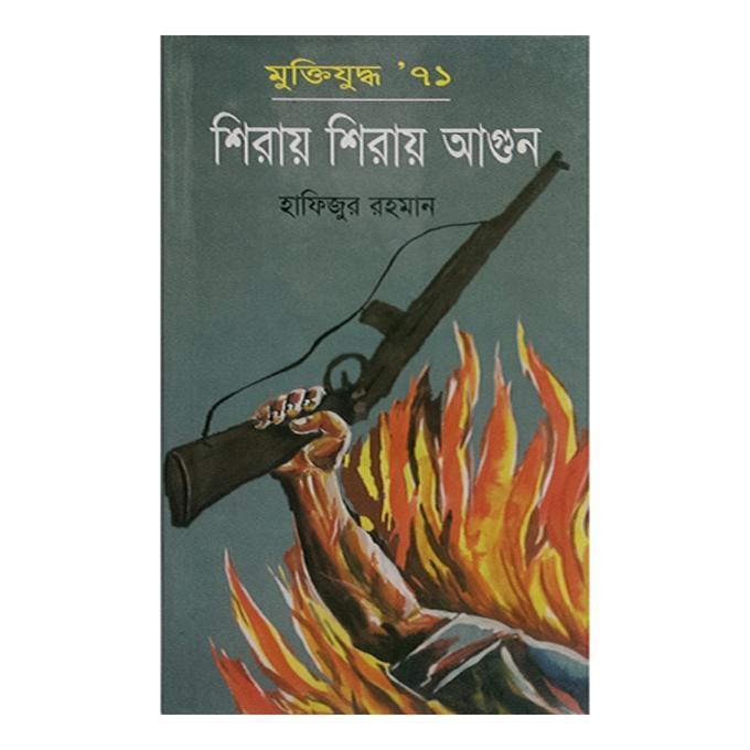 Muktijuddho' 71 Shiray Shiray Agun by Hafijur Rahman