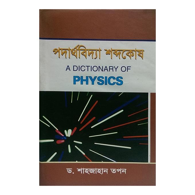 Podarthho Bidda Shobdo Kosh (A Dictuionary Of Physics) by Dr. Sahjahan Topon