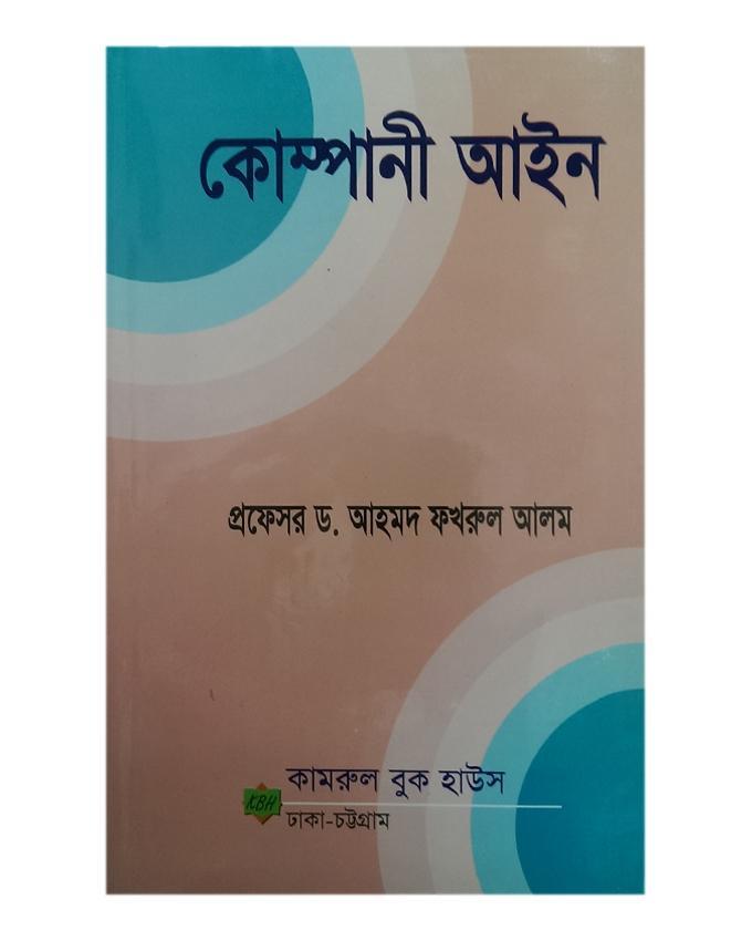 Company Ain by Professor Dr. Ahmad Fakhrul Alam