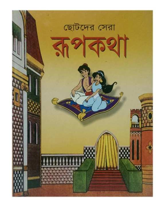 Chotoder Shera Rupkotha