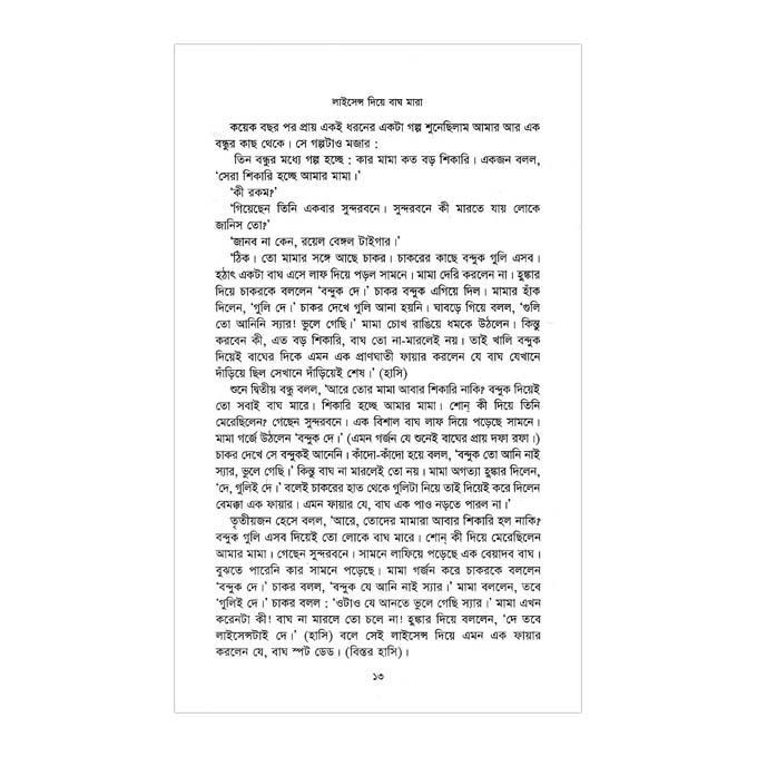 ব্রাহ্মণের বাড়ির কাকাতুয়া: আবদুল্লাহ আবু সায়ীদ