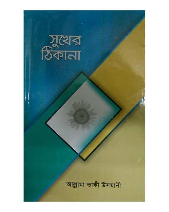 Sukher Thikana by Allama Taki Usmani