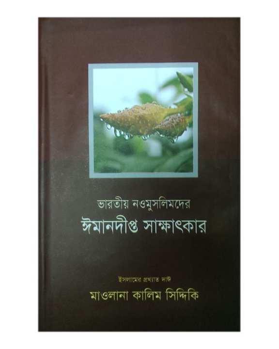 Varotiyo Nowmuslimder Imandipto Shakkhatkar (3-4 Khondo) by Mawlana Kalim Siddiki