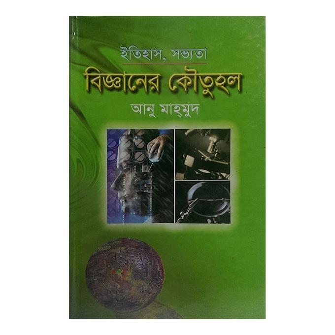 Itihash Shovvota Bigganer Koutuhol by Anu Mahmud