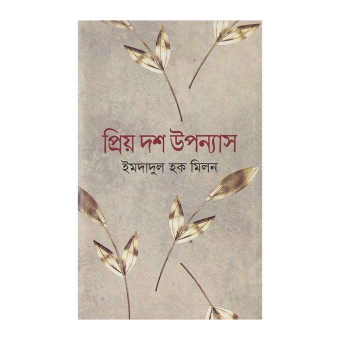 প্রিয় দশ উপন্যাস: ইমদাদুল হক মিলন