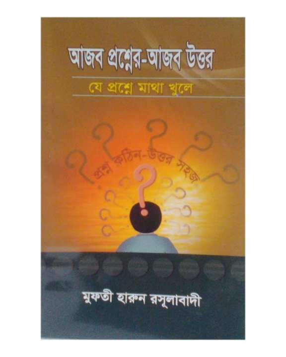 AjoB proshner Ajob Uttor Je Prosne Matha Khule by Mufti Harun Rosulabadi