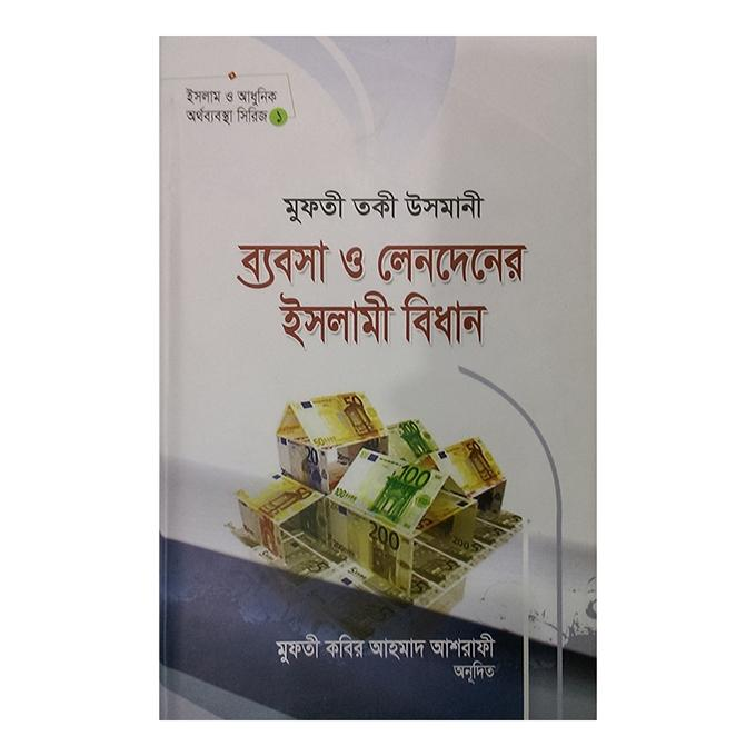 Bebsa O Lendener Islami Bidhan by Mufti Kabir Ahmad Ashrafi