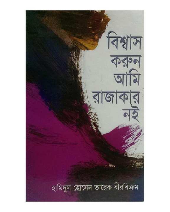 Bissah Korun Ami Rajakar Noi by Hamidul Hossen Tarek Birbikrom