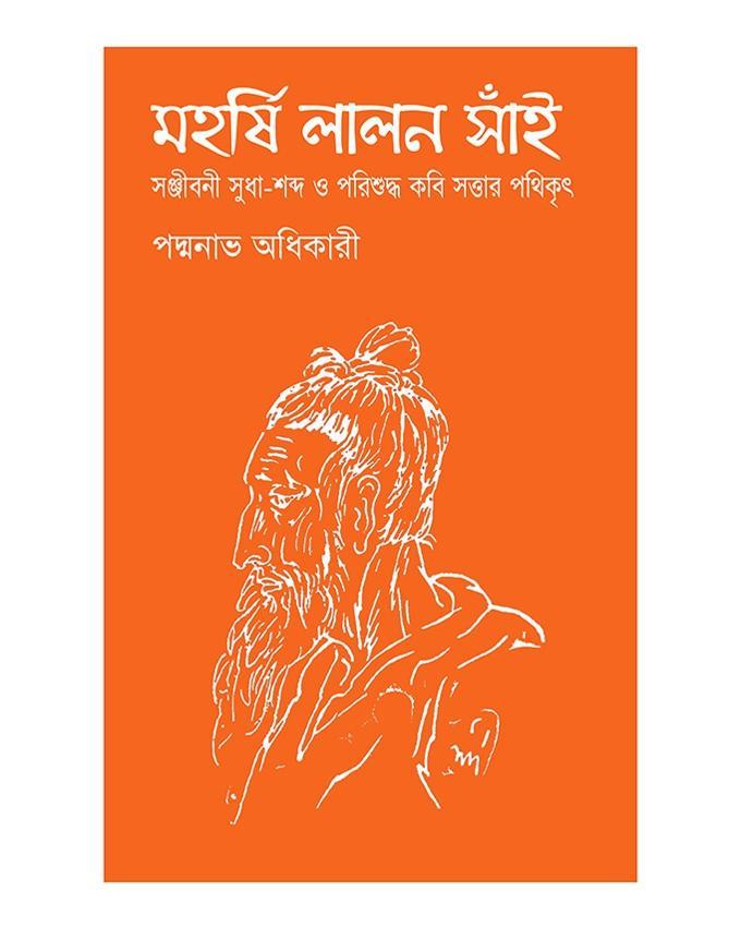Mohorshi Lalon Sai by Poddonav Adhikary