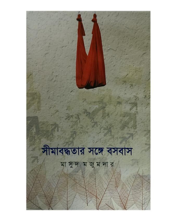 Shima Boddhotar Shonge Bosobash by Masud Mojumder
