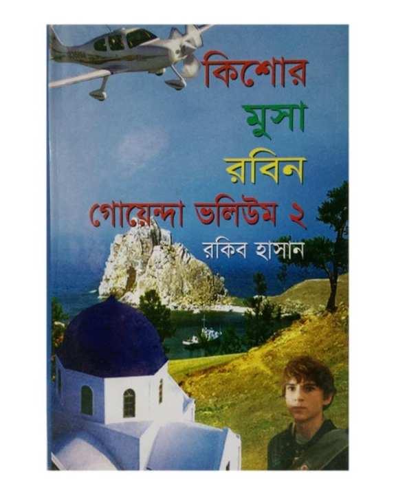 Kishor Musa Rabin Goenda Volume - 2 by Rakib Hasan
