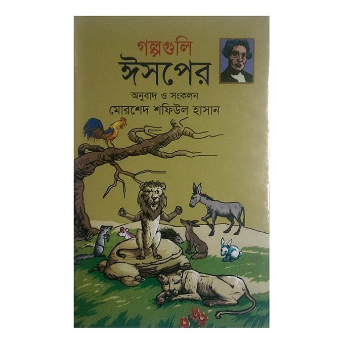 গল্পগুলি ঈসপের: মোরশেদ শফিউল হাসান