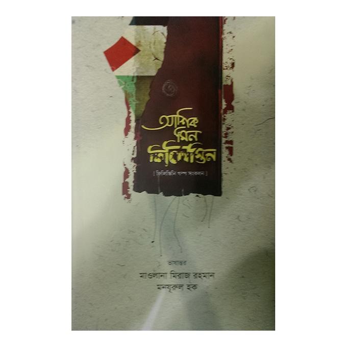 Ashik Min filistin by Maolana Miraj Rahman