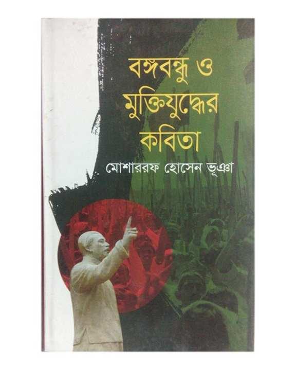 Bongo Bondhu O Mukti Zuddher Kobita by Mosharraf Hossen Bhuiyan