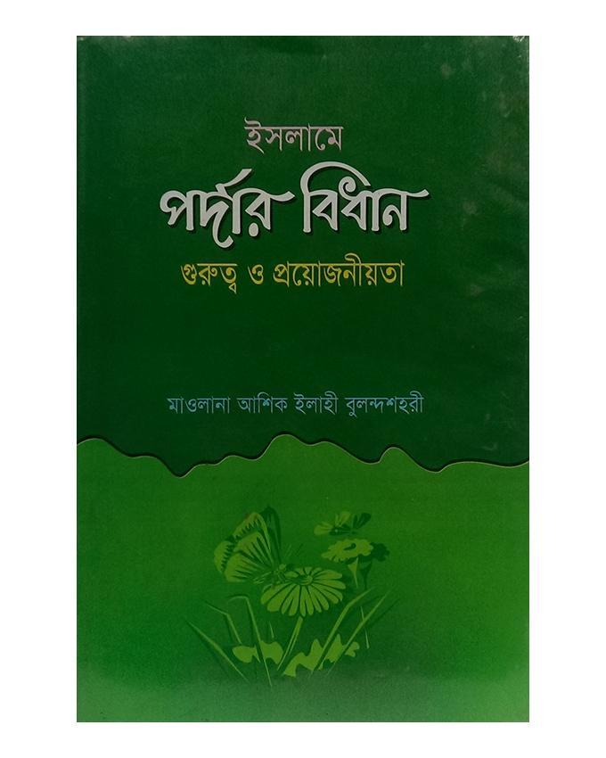 Islame Pordar Bidhan Gurotto O Proyojoniota by Mawlana Ashik Ilahi Bulondosohori