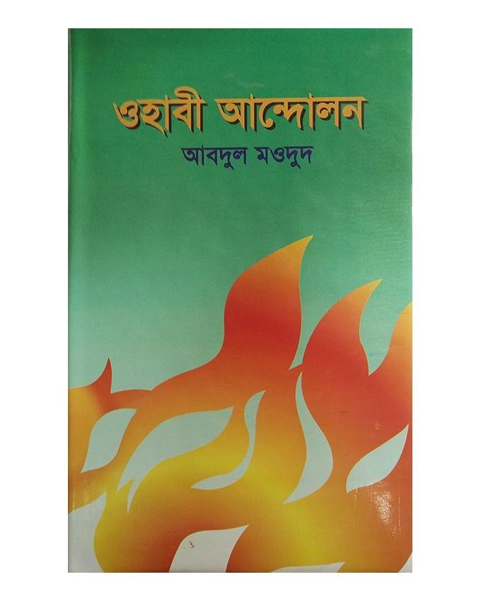 Whabi Andolon by Abdul Maudud