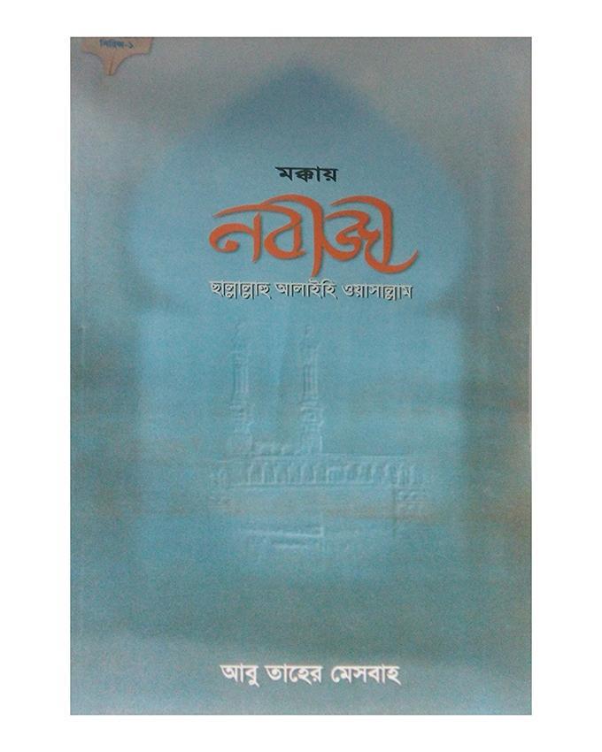 Mokkai Nobiji Sallahu Alaihi Owassalam (1-10) by Abu Taher Misbah