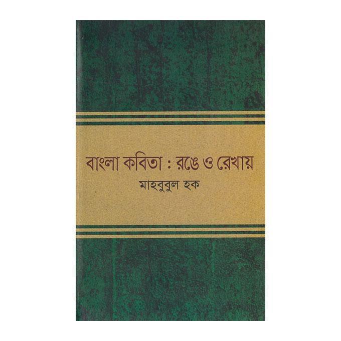 বাংলা কবিতাঃ রঙ্গে ও রেখায়: মাহবুবুল হক
