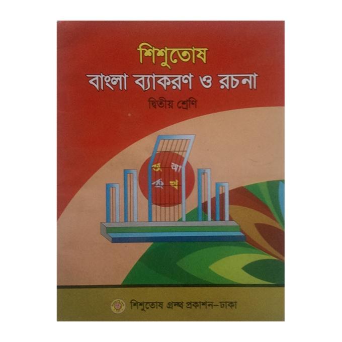 Bangla Bekoron O Rochona- Ditiyo Sreni