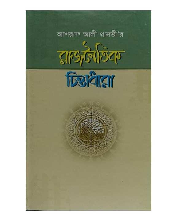 Rajnoitik Chintadhara by Ashraf Ali Thanvi