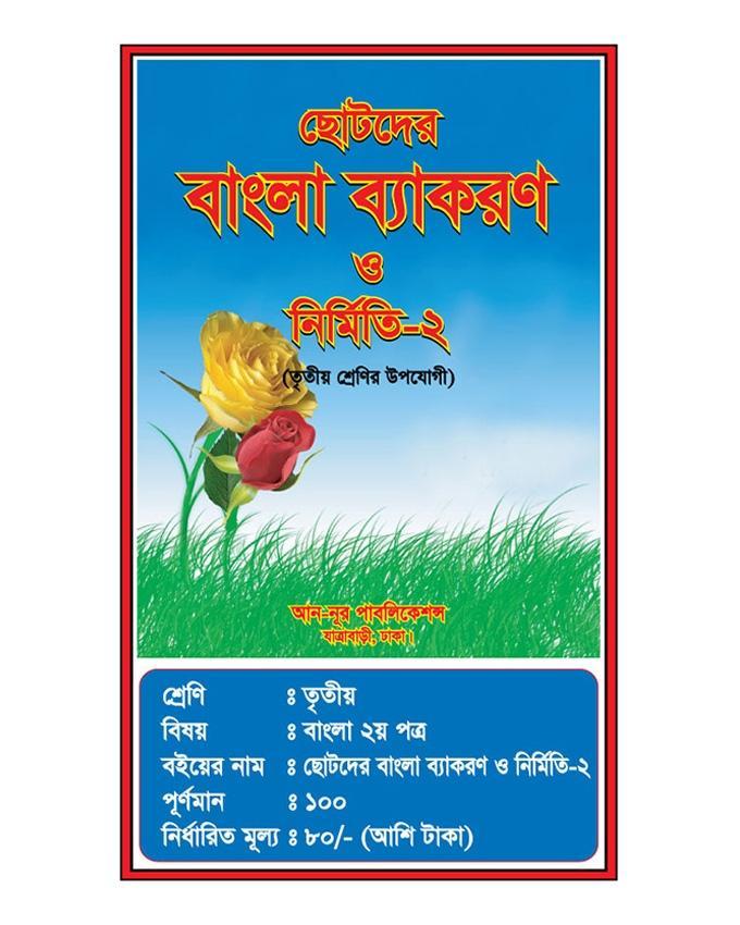 Chotoder Bangla Byakoron O Nirmiti - 2
