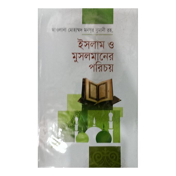 Islam O Musalmaner Porichoy by Maolana Mohammad Manzur Numani (R:)