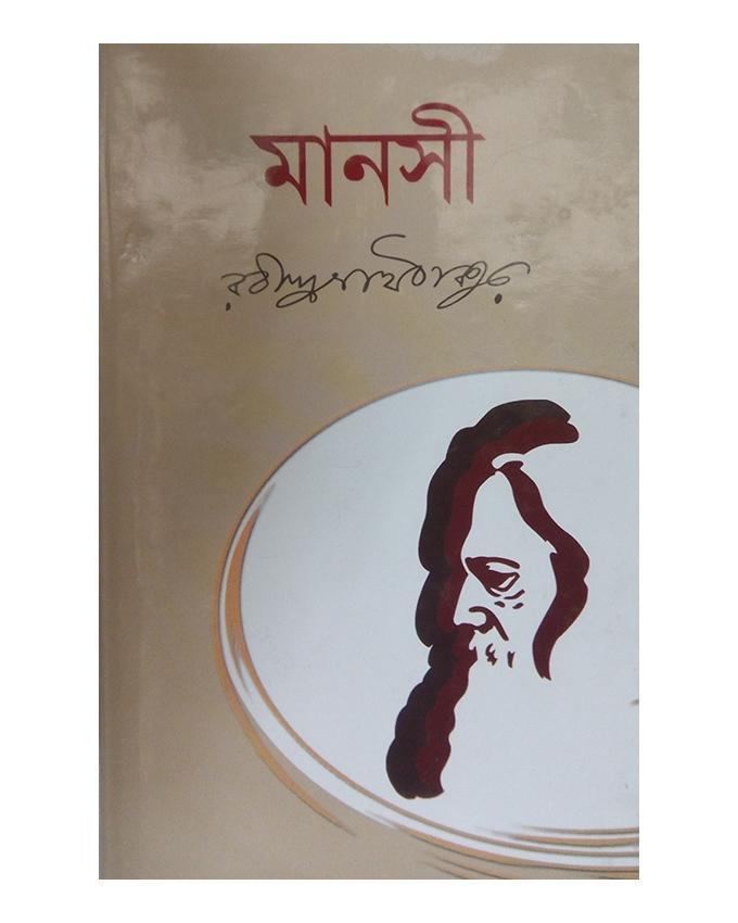 Manosi by Rabindranath Thakur