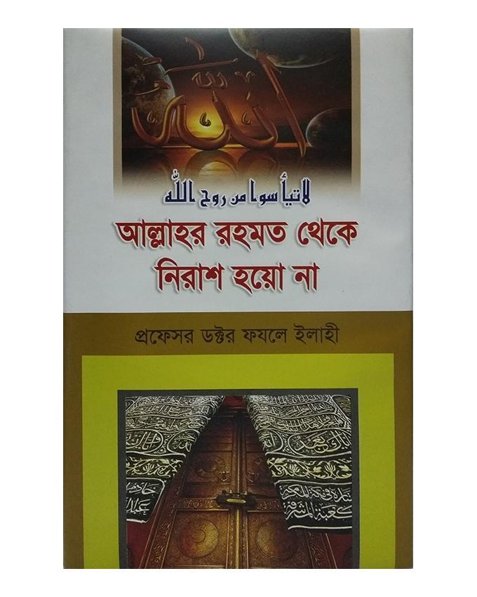 Allahor Rohomot Tekhe Nirash hoyo Na by Professor Doctor Fojle Elahi
