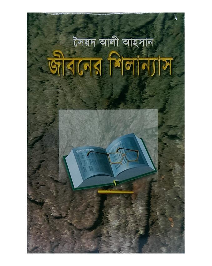 Jiboner Shilannash by Soiyoid Ali Ahsan