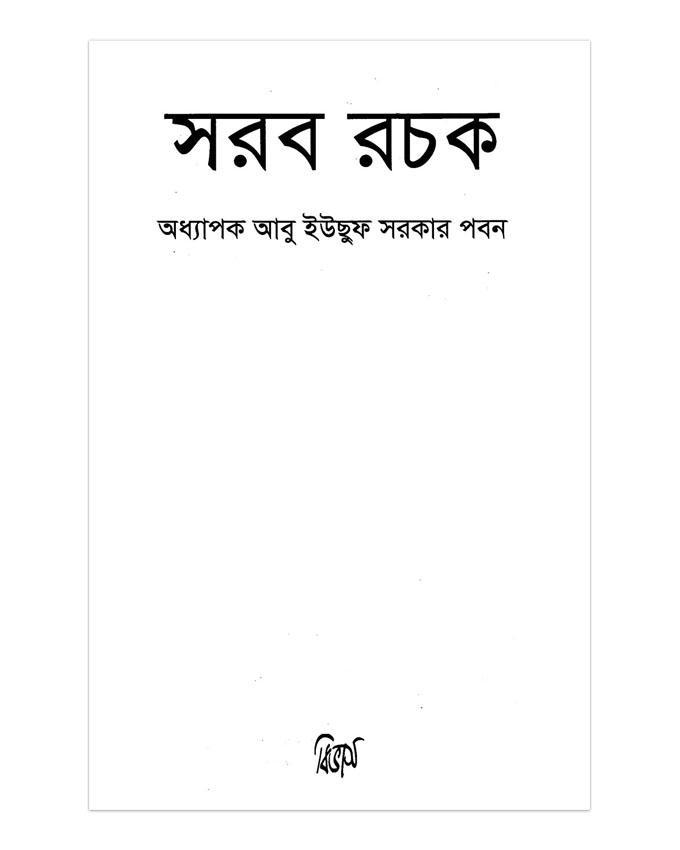 Sarob Rochok by Professor Abu Yusuf Sarkar Paban