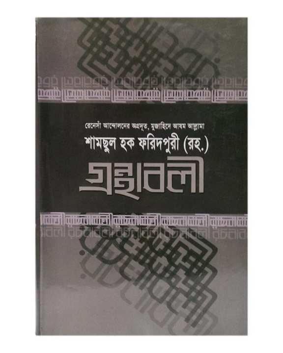 Grontha Boli - 1 by Sahmsul Hoq Faridpuri (R:)