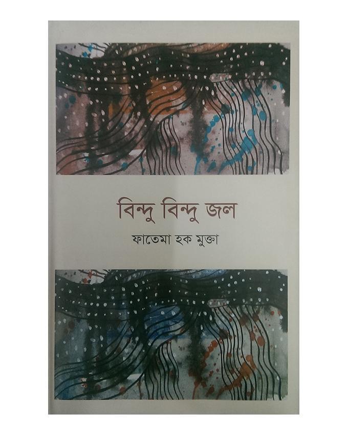 Bindu Bindu Jol by Fatema Haque Mukta
