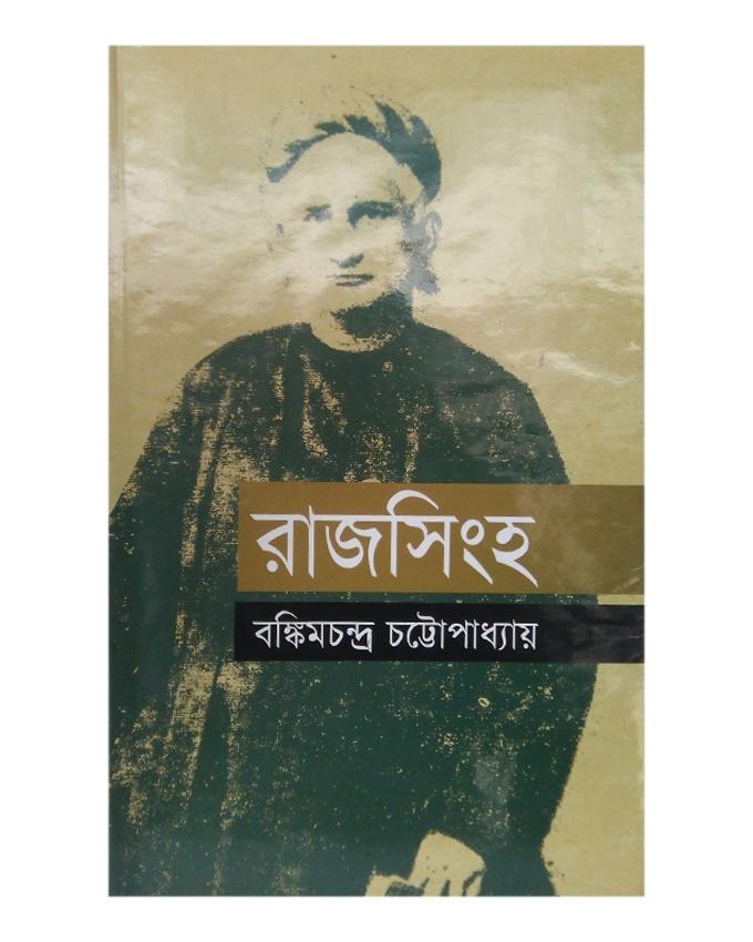 Rajshingho by Bongkimchandra Chattopaddhay