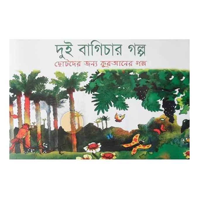 দুই বাগিচার গল্প - সানিয়াসনাইন খান