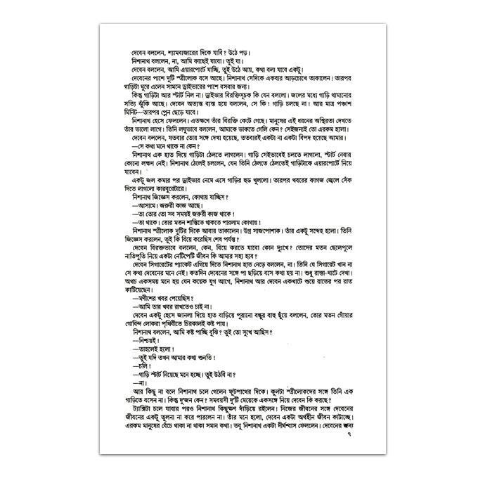 এক জীবনে: সুনীল গঙ্গোপাধ্যায়